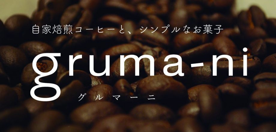 grumani_menu_0711-01