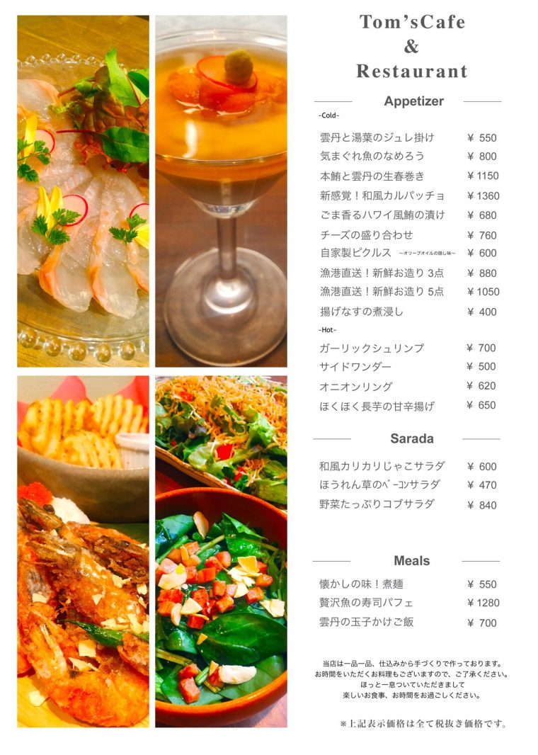 menu01_tomscafe2020