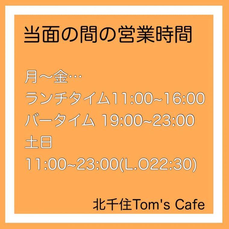 tomscafe_open_close